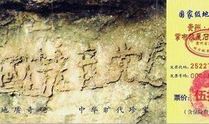 程曉容:「救星石」的天機與律師之妻的呼籲