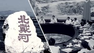 迥異18大 北戴河會議後北京小道消息亂飛