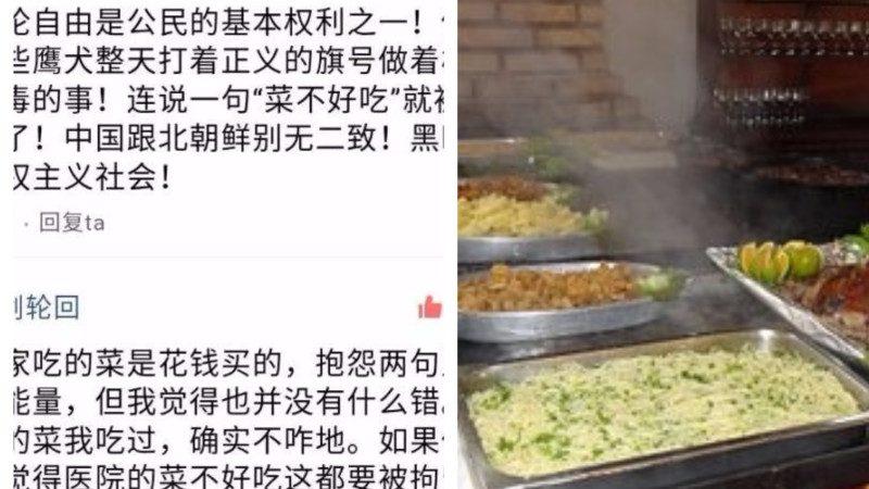河北男揭医院饭菜价高被拘:说好的肉呢?