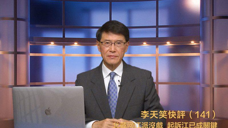 【李天笑快评】北戴河会后启动变局 起诉江已成关键