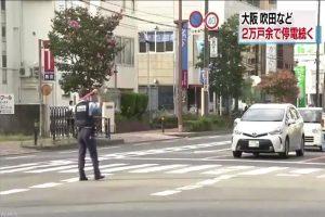 疑地下管线爆炸 日本大阪3.4万户停电