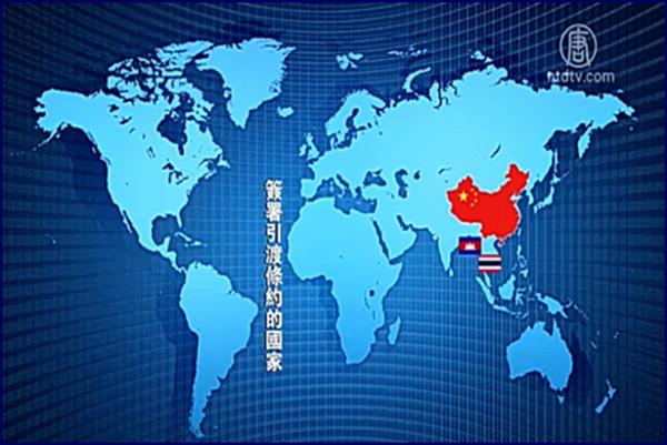 海外「獵狐」風聲緊 中紀委稱已與50國簽引渡條約