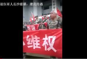 """长沙退伍军人维权视频曝光  高喊""""还我待遇""""(视频)"""