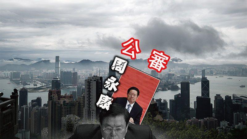 港媒曝孫政才倒台內幕:習真正目標是張德江