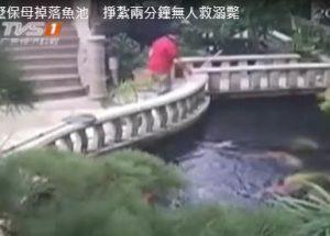 粤保姆别墅中跌落鱼池溺毙 几经挣扎无人相救(视频)