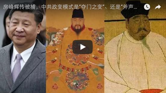 文昭:房峰輝傳被捕 中共政變模式是「奪門之變」、還是「斧聲燭影」
