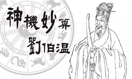 刘伯温《救劫碑文》预言全球大劫难