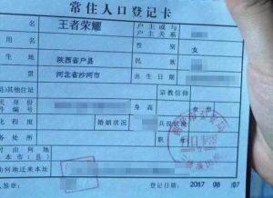 陝西女嬰取名「王者榮耀」 網友:坑孩