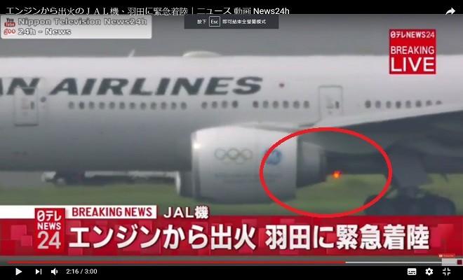 日本航空引擎起火 緊急折返迫降羽田機場