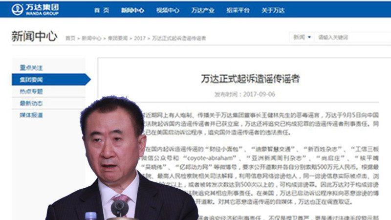 王健林反擊  向傳其被禁出境者索賠2000萬