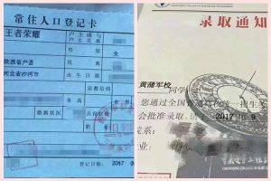 繼「王者榮耀」後 重慶女生再取霸氣名字「黃蒲軍校」