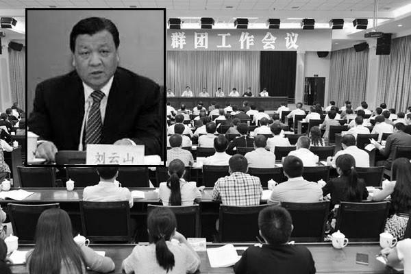 劉雲山地盤出事 共青團一把手落選19大代表