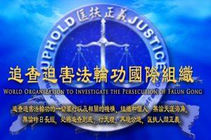 追查国际:立案追查旧金山中领馆总领事罗林泉和政治处领事孟建华参与迫害法轮功的通告