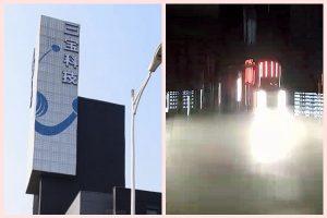 南京科技大楼遭雷劈 整栋楼烧成火柱(视频)