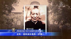 """袁斌:还原""""恶霸地主刘文彩""""的真相"""