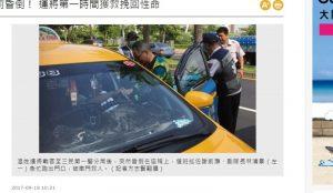 還好昏倒在警局前!司機被救挽回性命
