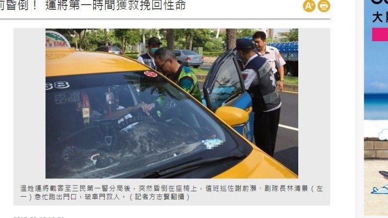还好昏倒在警局前!司机被救挽回性命