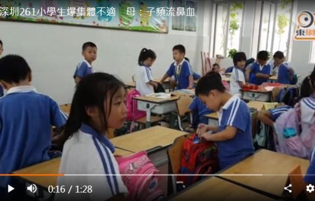深圳惊現「毒教室」?數百小學生集體不適流鼻血