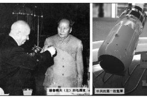 祕檔:毛澤東連哄帶嚇要赫魯曉夫助造核武