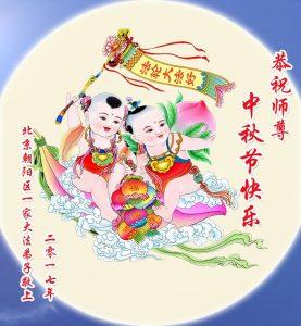 贺卡集锦(1):恭祝李洪志大师中秋节快乐