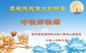大陆军、警、司法、政府部门法轮功学员恭祝李洪志大师中秋好