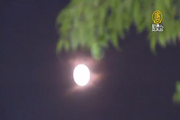中秋非月圆 满月最圆落在周五黄历17日