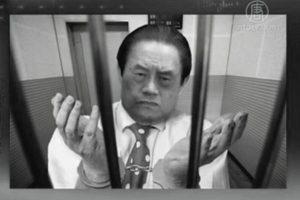 傳周永康獄中兩次「立功」 揭發令計劃舉報曾慶紅