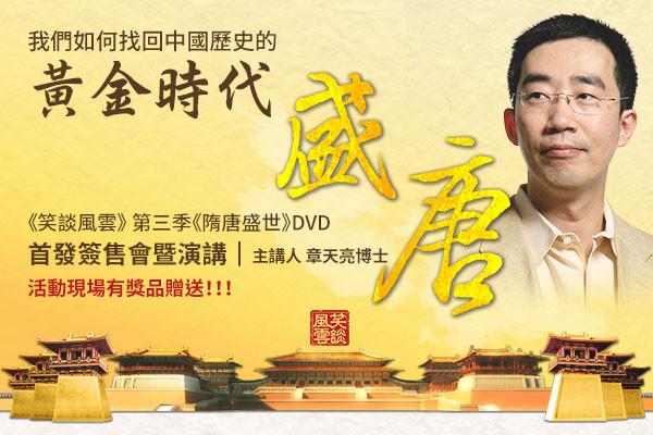 直播回放:《隋唐盛世》DVD首发签售会及章天亮博士演讲