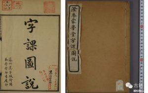 老愚:《新華字典》斬斷了中華文化的根