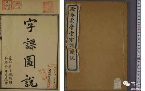 老愚:《新华字典》斩断了中华文化的根