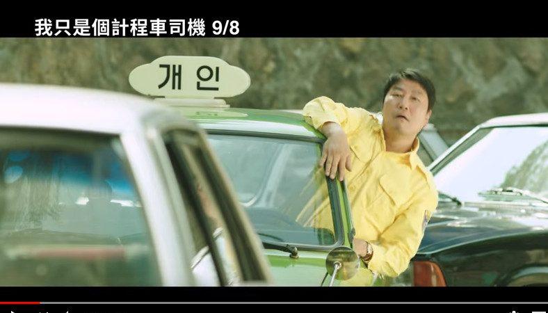 《计程车司机》成敏感词 中国网站大动作删除(视频)