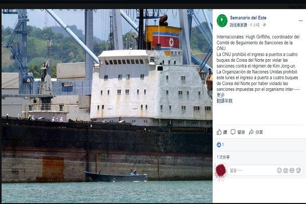 4艘違反朝鮮制裁船隻 UN祭出全球港口禁令