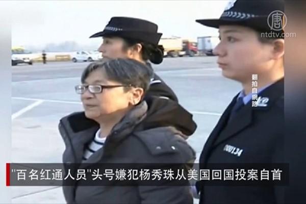 女巨貪楊秀珠輕判8年 曾懼怕江澤民父子不敢回國