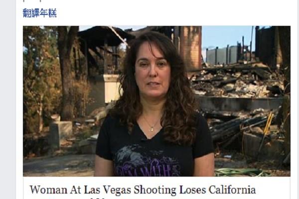 逃過賭城死劫 再遇加州野火 婦:事到臨頭心境不同
