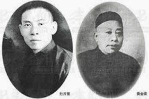 揭秘:上海黑幫頭目杜月笙、黃金榮與中共的秘密往事