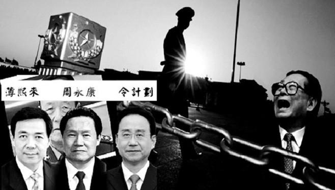 北京官方首次公開「薄周政變」 習王打虎原因浮出