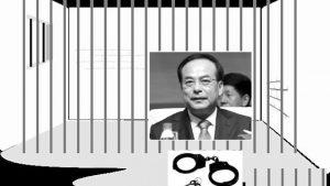 劉士餘披露孫政才謀逆大罪 「肅餘毒不力」真正原因曝光