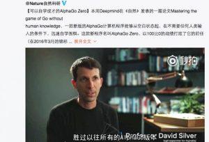 AlphaGo Zero以100:0战绩完胜前代 令世人震惊