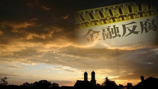 """周小川十九大抛金融""""炸弹"""":中国经济面临风险"""