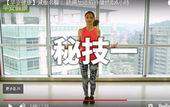 她每天跳绳50下 半年后竟是这效果(视频)