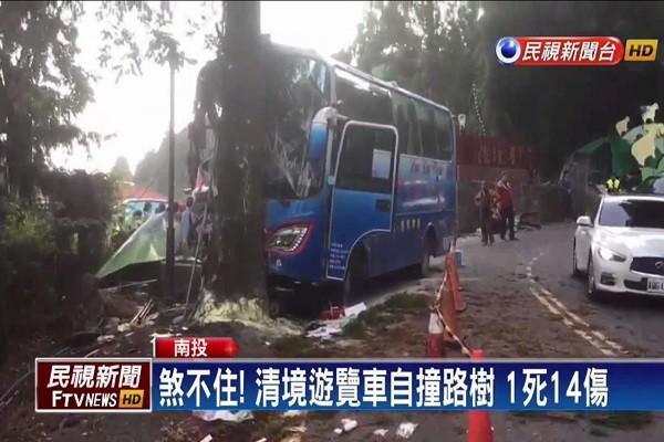 清境农场前刹车失灵撞路树 游览车1死23轻重伤