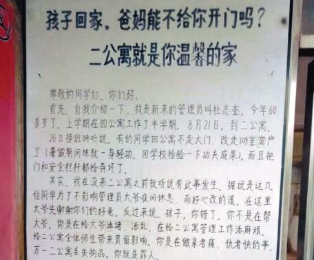 """劝夜归大学生""""走正门"""" 辽宁高校宿管大爷成网红"""