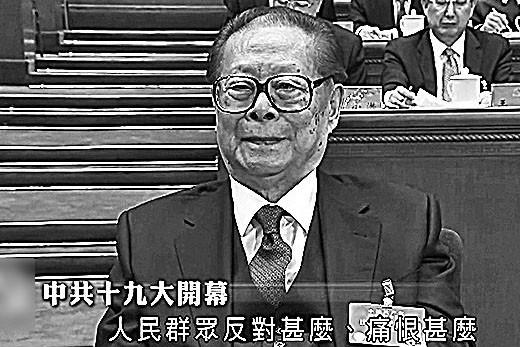 """名单异常 19大中委""""选举""""露馅泄激斗实情"""