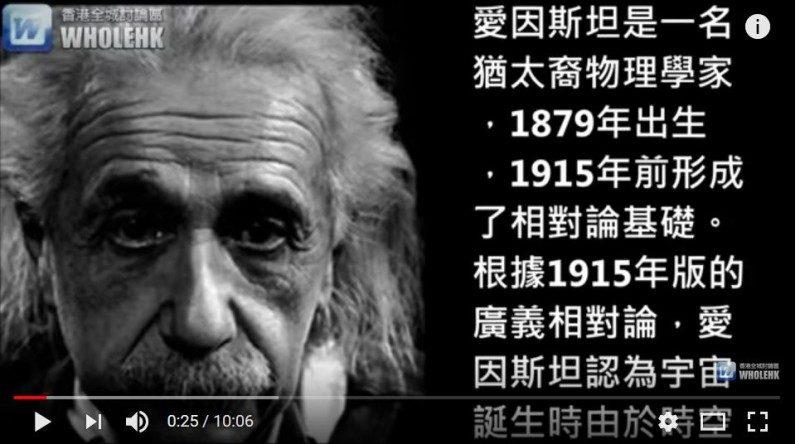 爱因斯坦在过世前摧毁研究成果手稿,他到底发现了什么奥秘?(视频)