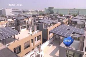 看準商機 全台最大太陽能社區降溫兼賣電