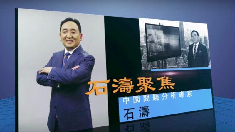 《石涛聚焦》习近平王岐山设计通过十八大中纪委工作报告