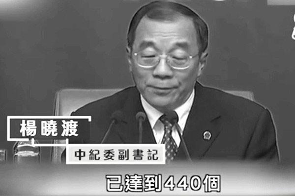 中纪委副书记入局开先例 杨晓渡或掌监察委