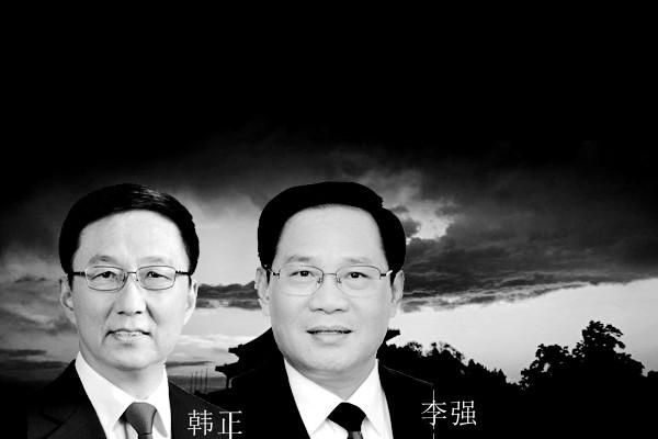 """习亲信李强接掌上海 韩正被""""调虎离山""""内幕深"""