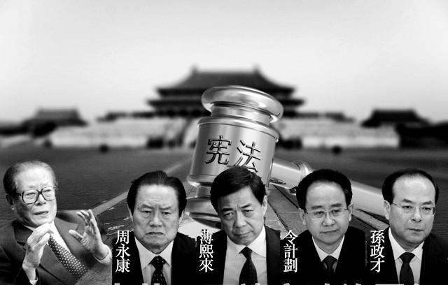 """孙政才""""篡党夺权""""孤掌难鸣  传案涉三个""""周永康"""""""