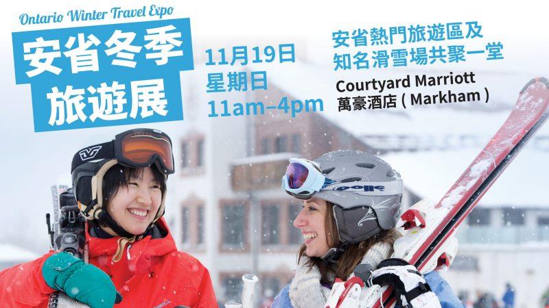 多倫多《大紀元》舉辦安省冬季旅遊展 來賓盛讚